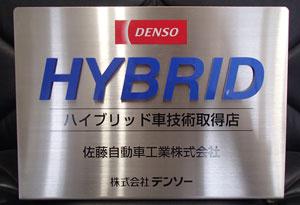 denso_hybrid